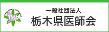 一般社団法人 栃木県医師会