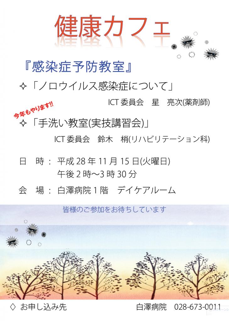 kenkoukafe20181115